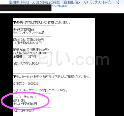 モグワン100円モニター仮予約確認メールの写真