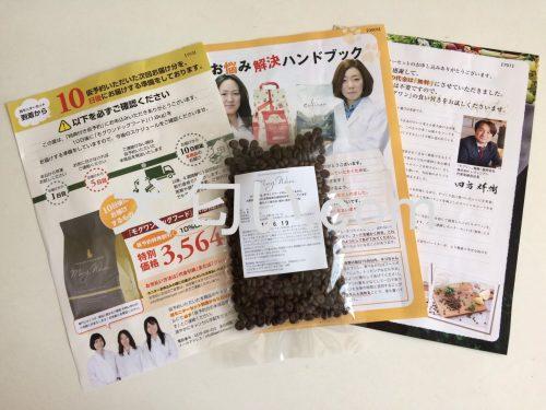 モグワン100円モニターが届いた写真