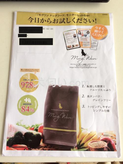 モグワン100円モニターの写真