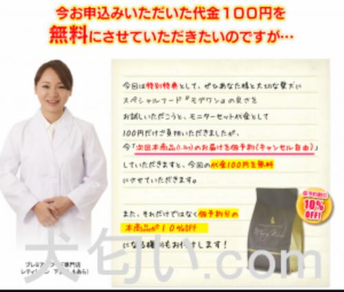 モグワン100円モニターの注文画面の写真