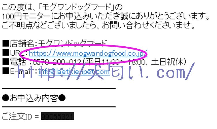 モグワン100円モニターマイページのアドレスの写真