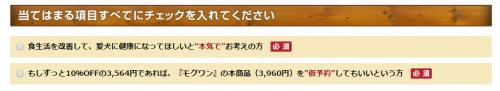 モグワン100円モニター注文画面の写真