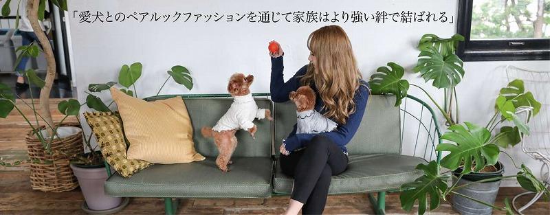 犬とペアルックのドッグウェアブランドVagueのトップの画像