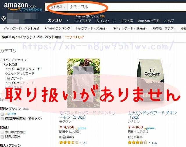 ナチュロルのAmazonの検索画面の画像