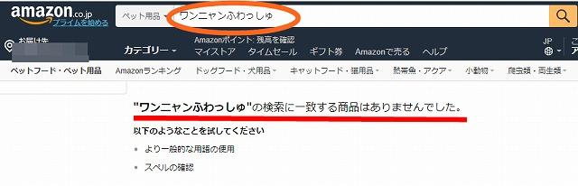 ワンニャンふわっしゅのAmazonの検索画面の画像