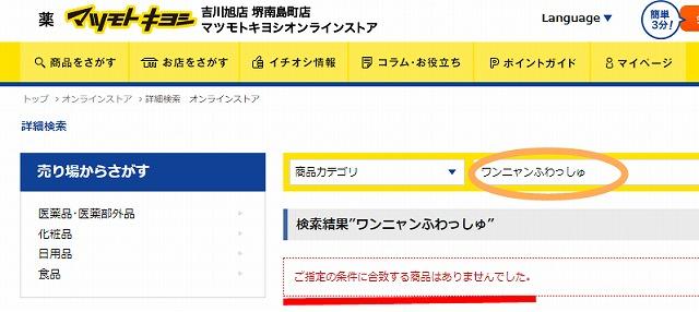ワンニャンふわっしゅのマツキヨの検索画面の画像