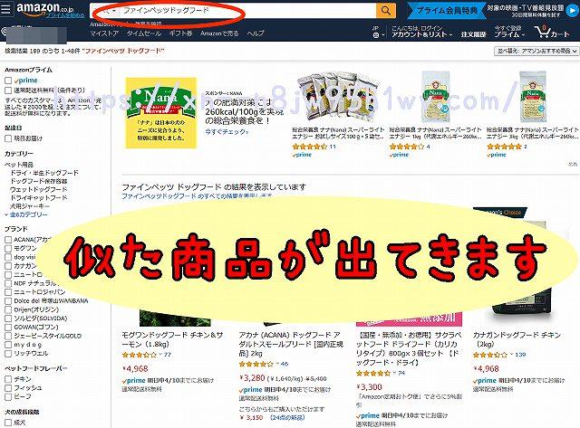 ファインペッツのAmazonの検索結果の画像